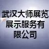 武汉大师展览展示服务有限公司