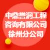 中鼎誉润工程咨询有限公司徐州分公司