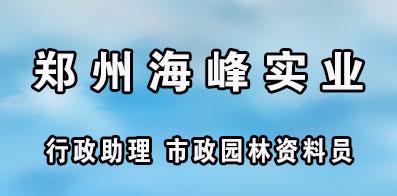 郑州海峰实业有限公司