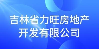 吉林省力旺房地产开发有限公司