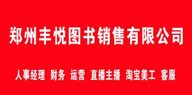 郑州丰悦图书销售有限公司