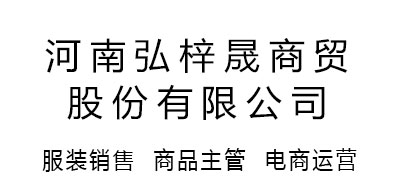 河南弘梓晟商贸股份有限公司