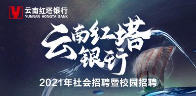 云南红塔银行