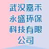 武汉嘉禾永盛环保科技有限公司