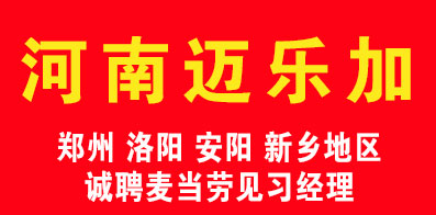 河南迈乐加餐厅食品有限公司
