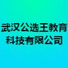 武汉公选王教育科技有限公司