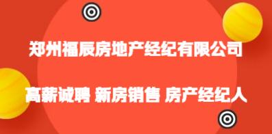 郑州福辰房地产经纪有限公司