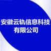 安徽云轨信息科技有限公司