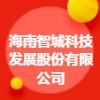海南智城科技发展股份有限公司