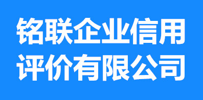 铭联企业信用评价有限公司