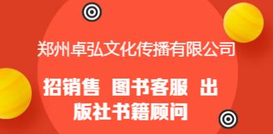 郑州卓弘文化传播有限公司