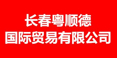 长春粤顺德国际贸易有限公司