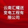 云南汇耀送变电工程有限公司