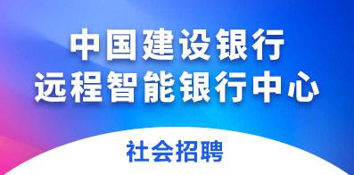 中国建设银行远程智能银行中心