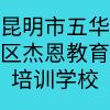 昆明市五华区杰恩教育培训学校