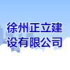 徐州正立建设有限公司