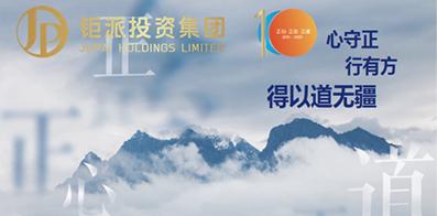 上海钜派投资集团有限公司
