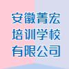 安徽菁宏培训学校有限公司