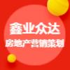 成都鑫业众达房地产营销策划有限公司