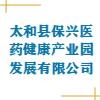 太和县保兴医药健康产业园发展有限公司