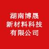湖南博晟新材料科技有限公司