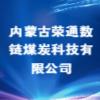 内蒙古荣通数链煤炭科技有限公司