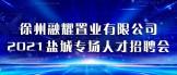 https://special.zhaopin.com/2021/sh/11/xzry030558/index.html