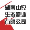 湖南中农生态肥业有限公司
