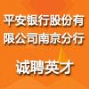 平安银行股份有限公司南京分行