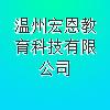 温州宏恩教育科技有限公司