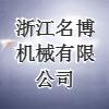 浙江名博机械有限公司
