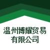 温州博耀贸易有限公司