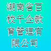 湖南省百校千企教育管理有限公司