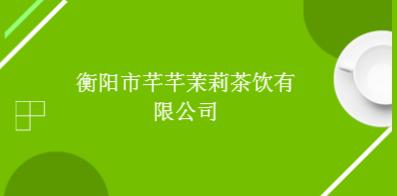衡阳市芊芊茉莉茶饮有限公司