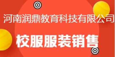 河南润鼎教育科技有限公司