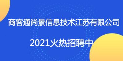 商客通尚景信息技术江苏有限公司