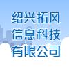 绍兴拓风信息科技有限公司