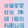 安徽星星轻纺(集团)股份有限公司
