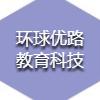 吉林省环球优路教育科技有限公司