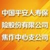 中国平安人寿保险股份有限公司焦作中心支公司