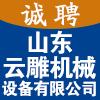 山东云雕机械设备有限公司