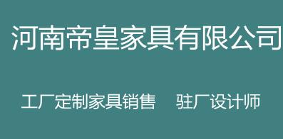 河南帝皇家具有限公司