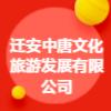 迁安中唐文化旅游发展有限公司