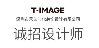 深圳市天艺时代装饰设计有限公司