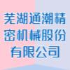 芜湖通潮精密机械股份有限公司