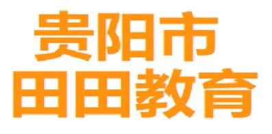 贵阳市云岩区田田教育培训学校