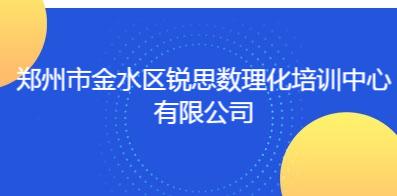 郑州市金水区锐思数理化培训中心有限公司