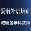 郑州市金水区爱诺外语培训中心