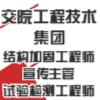 河南交院工程技术集团有限公司