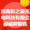 河南彩之源光电科技有限公司